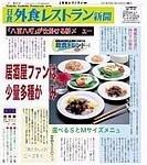 雑誌画像:外食レストラン新聞