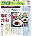 外食レストラン新聞:表紙