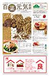 百菜元気新聞の表紙