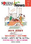 雑誌画像:惣菜産業新聞