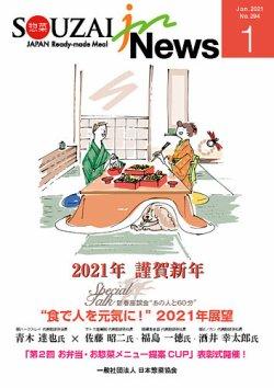 惣菜産業新聞(JMニュース)│表紙
