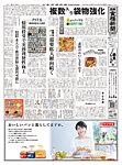 日本食糧新聞の表紙