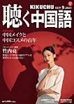 聴く中国語(CD付き)
