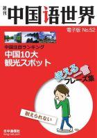 週刊中国語世界(CD付き):表紙