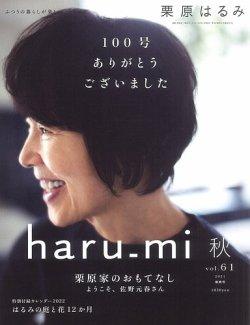 haru_mi 表紙画像
