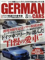 GERMAN CARS:表紙
