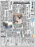 日刊世界日報:表紙