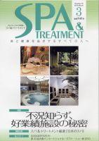 SPA & TREATMENT(スパ&トリートメント):表紙