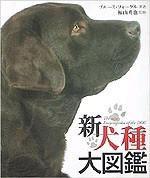 新犬種大図鑑:表紙