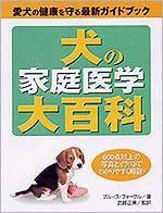 犬の家庭医学大百科:表紙