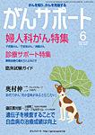 がんサポート 16%OFF | 【Fujisan.co.jp】の雑誌・定期購読