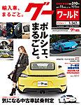 雑誌画像:GOO WORLD北海道・東北