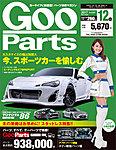 Goo Parts