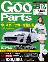 Goo Parts(グーパーツ):表紙