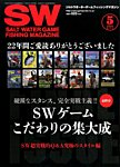 雑誌画像:SALT WATER GAME