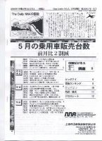 The Daily NNA中国総合版:表紙