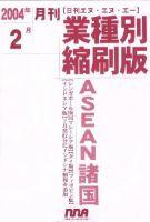 業種別縮刷版ASEAN諸国:表紙