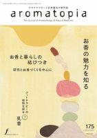 アロマトピア(aromatopia):表紙