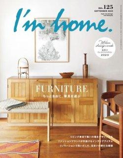 I'm home 表紙画像