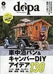 雑誌画像:ドゥ-パ
