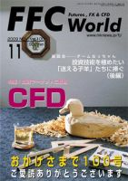 FFC World:表紙