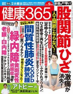 健康365│表紙