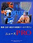 ニュースPRO(ロ−タス21)