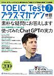 「TOEIC Test プラス・マガジン」