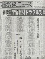 訪販ニュース:表紙