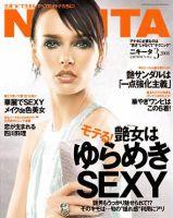 NIKITA(ニキータ):表紙
