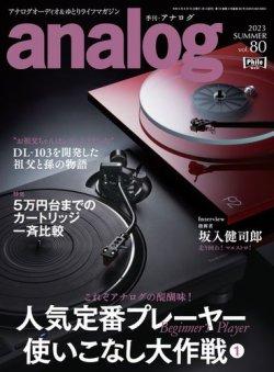 analog 表紙画像(小)