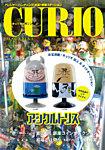 キュリオマガジン(CURIO)の表紙