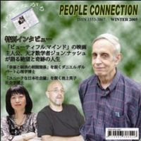 People Connection(CD):表紙