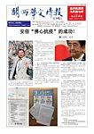 雑誌画像:関西華文時報(中国語新聞)