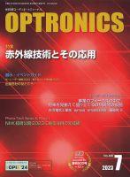 オプトロニクス (OPTRONICS):表紙