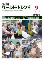 アジ研ワールド・トレンド:表紙