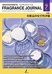 雑誌画像:フレグランスジャーナル(FRAGRANCE JOURNAL)