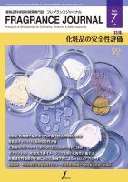 フレグランスジャーナル (FRAGRANCE JOURNAL):表紙