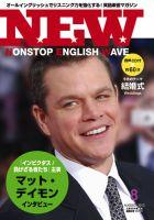 NONSTOP ENGLISH WAVE(ノンストップ・イングリッシュ・ウェーブ):表紙