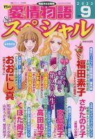 15の愛情物語スペシャル:表紙