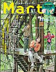 雑誌画像:Mart(マート)