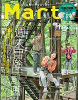 Mart(マート):表紙