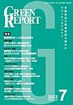 GREEN REPORT(グリーンレポート)の表紙