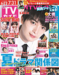 月刊TVガイド関西版の表紙