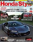 Honda Style(ホンダスタイル)の表紙