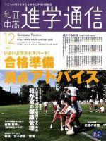 私立中高 進学通信<関東版>:表紙