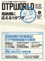 DTPWORLD:表紙