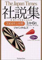 ジャパンタイムズ社説集(The Japan Times Editorials):表紙