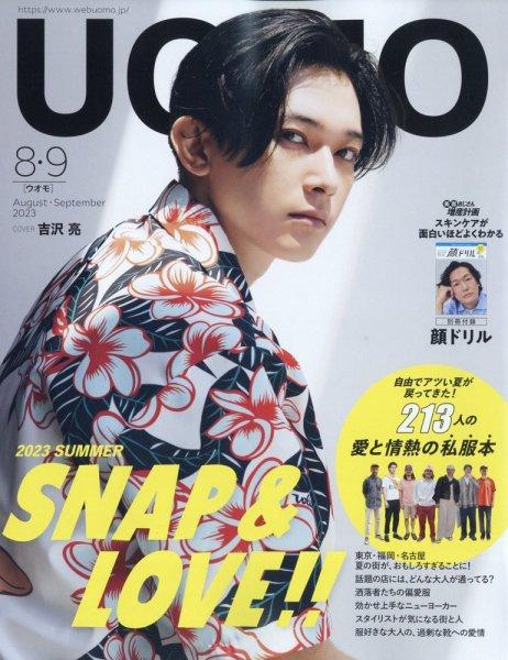 UOMO 表紙画像(大)
