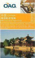 中国 航空時刻表 (英語・中国語併記):表紙